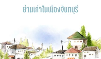 เมืองจันทบุรี กับสถานที่เที่ยวเก่าๆตามย่านในเมืองของจันทบุรี