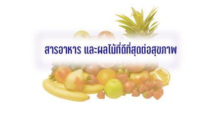สารอาหาร และผลไม้ที่ดีที่สุดต่อสุขภาพ