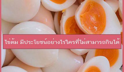 ไข่ต้ม มีประโยชน์อย่างไรใครที่ไม่สามารถกินได้
