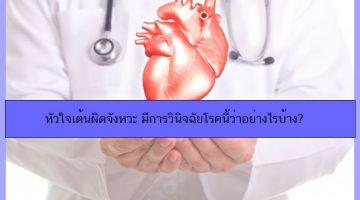 หัวใจเต้นผิดจังหวะ มีการวินิจฉัยโรคนี้ว่าอย่างไรบ้าง?
