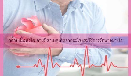 กล้ามเนื้อหัวใจ ตายมีสาเหตุเกิดจากอะไรและวิธีการรักษาอย่างไร