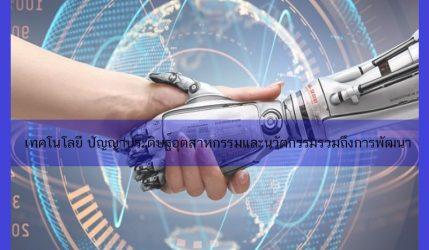เทคโนโลยี ปัญญาประดิษฐ์อุตสาหกรรมและนวัตกรรมรวมถึงการพัฒนา