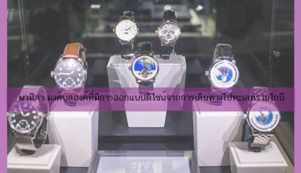 นาฬิกา มงต์บลองค์ที่มีการออกแบบดีไซน์จากการเดินทางไปทะเลทรายโกบี