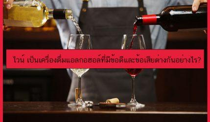 ไวน์ เป็นเครื่องดื่มแอลกอฮอล์ที่มีข้อดีและข้อเสียต่างกันอย่างไร?