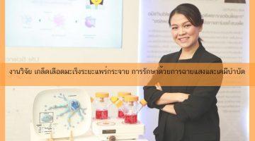 งานวิจัย เกล็ดเลือดมะเร็งระยะแพร่กระจาย การรักษาด้วยการฉายแสงและเคมีบำบัด
