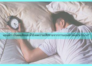 นอนดึก เป็นผลเสียและมีวิธีลดความเสียหายจากการนอนดึกได้อย่างไรบ้าง?