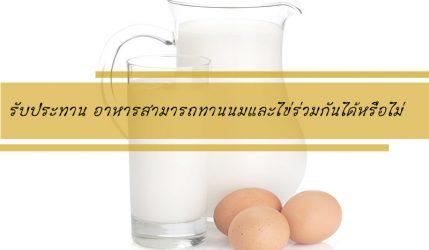 รับประทาน อาหารสามารถทานนมและไข่ร่วมกันได้หรือไม่