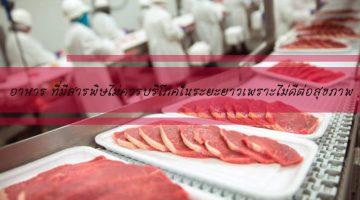 อาหาร ที่มีสารพิษไม่ควรบริโภคในระยะยาวเพราะไม่ดีต่อสุขภาพ