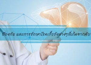 ป้องกัน และการรักษาโรคเรื้อรังต่างๆที่เกิดจากตับ