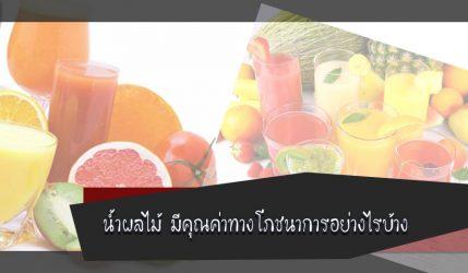 น้ำผลไม้ มีคุณค่าทางโภชนาการอย่างไรบ้าง