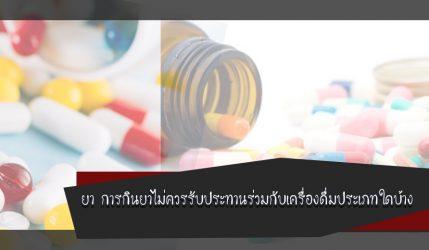 ยา การกินยาไม่ควรรับประทานร่วมกับเครื่องดื่มประเภทใดบ้าง