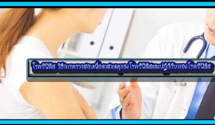 โรคซิฟิลิส วิธีการตรวจสอบเพื่อหาสาเหตุของโรคซิฟิลิสและปฏิกิริยาของโรคซิฟิลิส