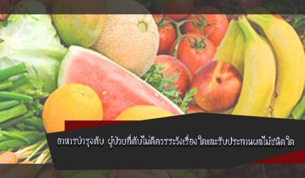 อาหารบำรุงตับ ผู้ป่วยที่ตับไม่ดีควรระวังเรื่องใดและรับประทานผลไม้ชนิดใด