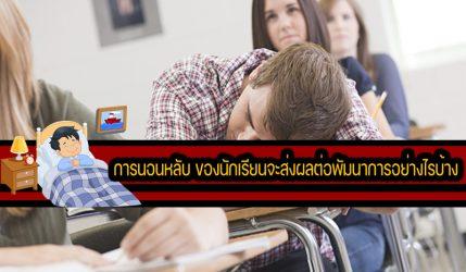 การนอนหลับ ของนักเรียนจะส่งผลต่อพัมนาการอย่างไรบ้าง