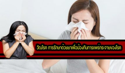 วัณโรค การรักษาด้วยยาเพื่อป้องกันการแพร่กระจายของโรค