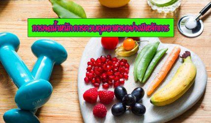 การลดน้ำหนัก การควบคุมอาหารอย่างมีหลักการ