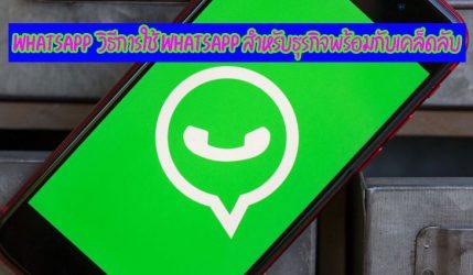 WhatsApp วิธีการใช้ WhatsApp สำหรับธุรกิจพร้อมกับเคล็ดลับ