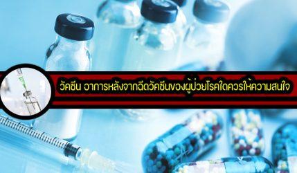 วัคซีน อาการหลังจากฉีดวัคซีนของผู้ป่วยโรคใดควรให้ความสนใจ