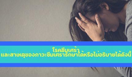 โรคซึมเศร้า และสาเหตุของภาวะซึมเศร้ารักษาได้หรือไม่อธิบายได้ดังนี้