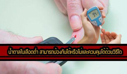 น้ำตาลในเลือดต่ำ สามารถป้องกันได้หรือไม่และควบคุมได้ด้วยวิธีใด