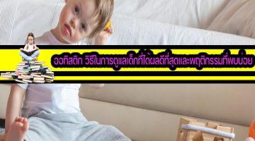 ออทิสติก วิธีในการดูแลเด็กที่ได้ผลดีที่สุดและพฤติกรรมที่พบบ่อย