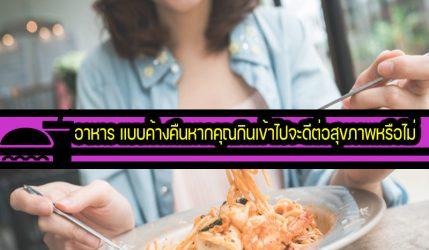 อาหาร แบบค้างคืนหากคุณกินเข้าไปจะดีต่อสุขภาพหรือไม่