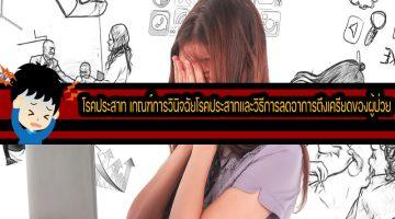 โรคประสาท เกณฑ์การวินิจฉัยโรคประสาทและวิธีการลดอาการตึงเครียดของผู้ป่วย